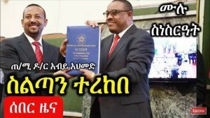 Abiy Ahmed Sworn in As Prime Minister – FULL Speech
