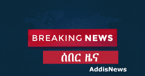 Ethiopian breaking news