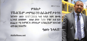 abiy-ahmed-visit-eritrea-addisnews