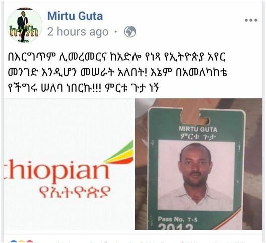 Ethiopian Airlines Ethnic Discrimination and Abuse - Facebook post 1