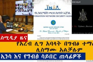 Ethiopian News: የዕለቱ ዜናዎች AddisMedia Daily News 06/23/20
