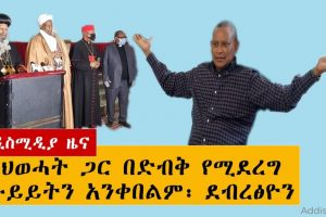 Ethiopian News: የዕለቱ ዜናዎች AddisMedia Daily News 06/16/20