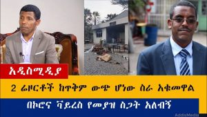 Ethiopia: የዕለቱ ዜናዎች Daily Ethiopian News -AddisMedia 07/23/20