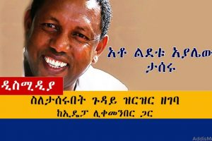 Ethiopia: የዕለቱ ዜናዎች Daily Ethiopian News -AddisMedia 07/24/20