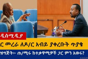 Ethiopia: የዕለቱ ዜናዎች Daily Ethiopian News -AddisMedia 07/29/20