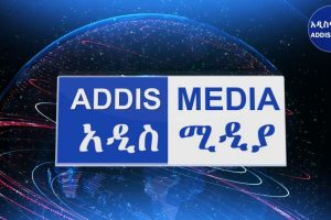 Ethiopian News: የዕለቱ ዜናዎች AddisMedia Daily News 07/17/20