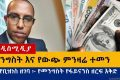 Ethiopia to Start New Exchange Rate – AddisMedia Business