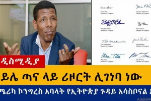 Ethiopia: የዕለቱ ዜናዎች Daily Ethiopian News -Addis Media 08/23/20