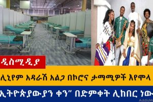 Ethiopia: የዕለቱ ዜናዎች Daily Ethiopian News -Addis Media 08/27/20