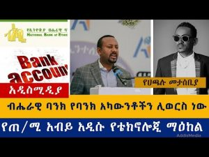 Ethiopia: የዕለቱ ዜናዎች Daily Ethiopian News -Addis Media 09/20/2020
