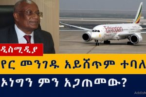 Ethiopia: የዕለቱ ዜናዎች Daily Ethiopian News -Addis Media 10/13/2020