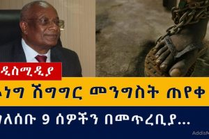 Ethiopia: የዕለቱ ዜናዎች Daily Ethiopian News -Addis Media 10/9/2020