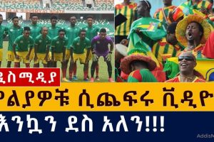 Ethiopia Qualify for 2021 Africa Cup of Nations   ዋልያዎቹ በደስታ ጨፈሩ