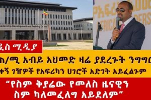 PM Abiy Ahmed Speech | African Leadership Excellence Academy | Meles Zenawi Leadership Academy