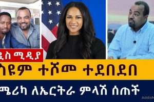 Seyoum Teshome Attacked – U.S. on Tigray & Eritrea – Ethiopian News March 27, 2021